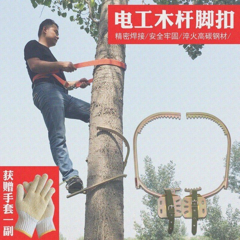 。 Use your feet to climb the tree foot hook strapped with teeth climbing electric pole special tool Foot 釦 climb the big pedal on the tree T.