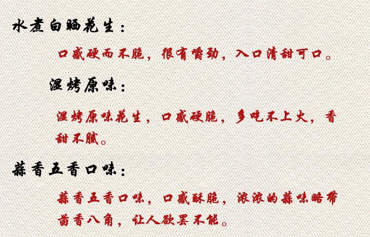 闽大郎龙岩花生带壳水煮白晒咸干燥花生袋零食坚果特产详细照片