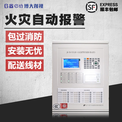 Smoke alarm host system, fire alarm controller, fire alarm host, wired and wireless smoke detector