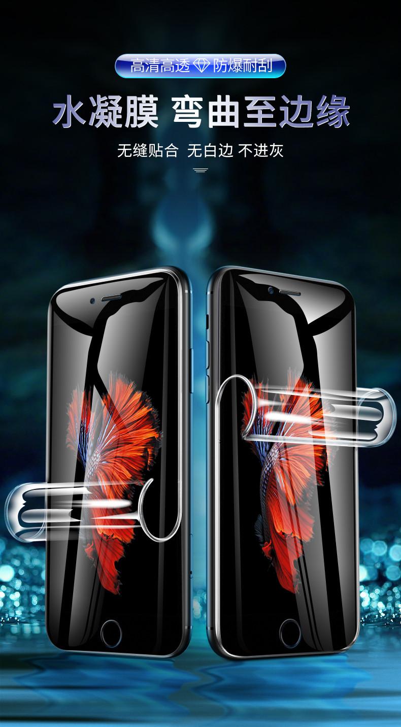 苹果水凝膜钢化膜全屏覆盖无白边防摔爆护眼抗蓝光软膜手机保护膜保护膜详细照片