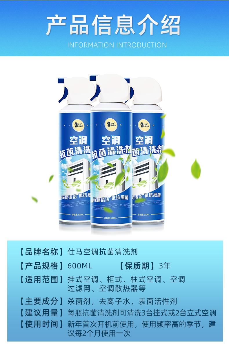 洗空调清洗剂600ml 图8