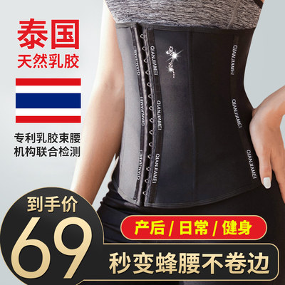 Postpartum waist belt slimming clothes thin section belly belt to reduce belly fat artifact Powerful waist reduction and belly waist seal