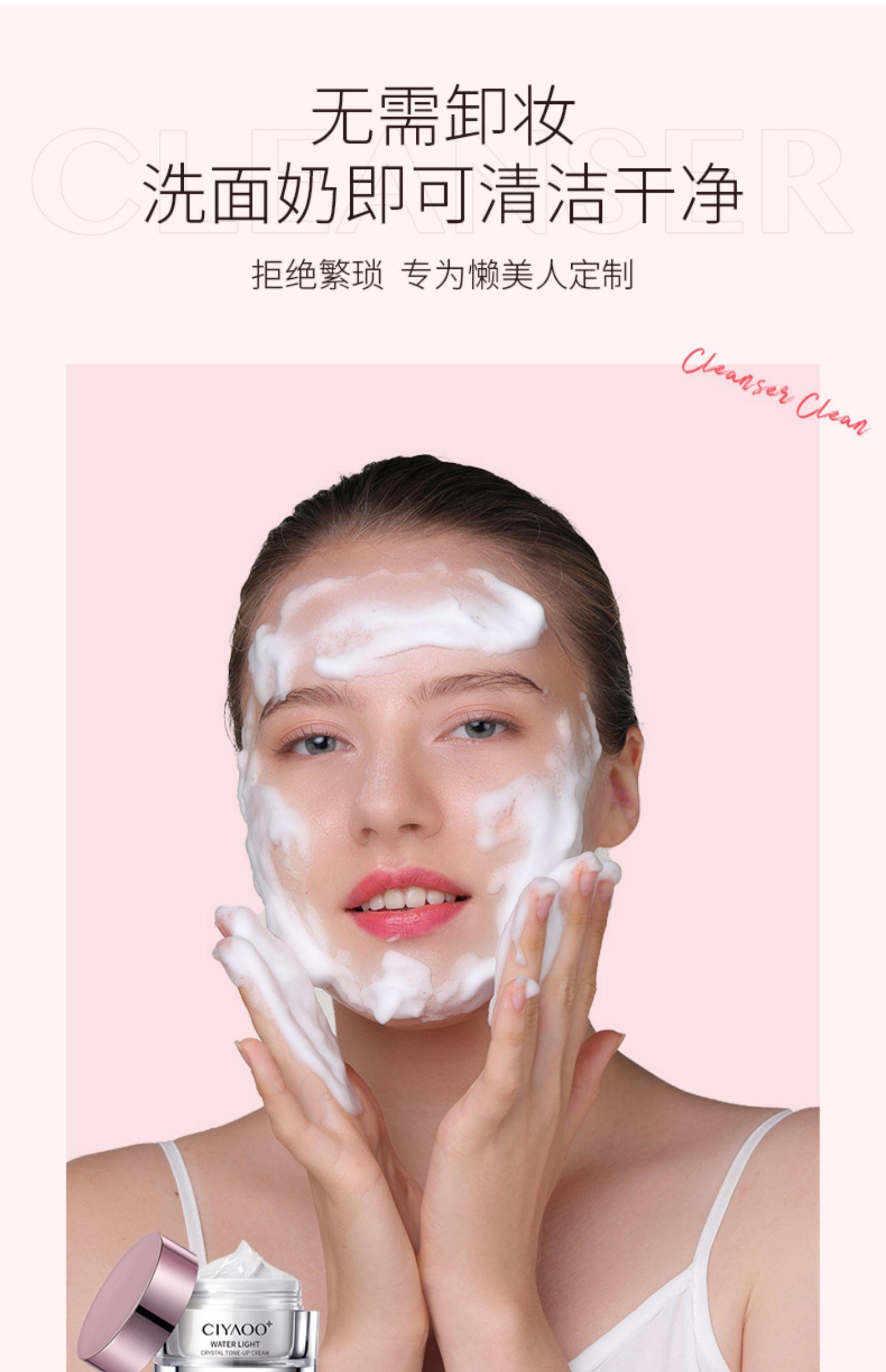 【瓷雅】素颜霜懒人霜
