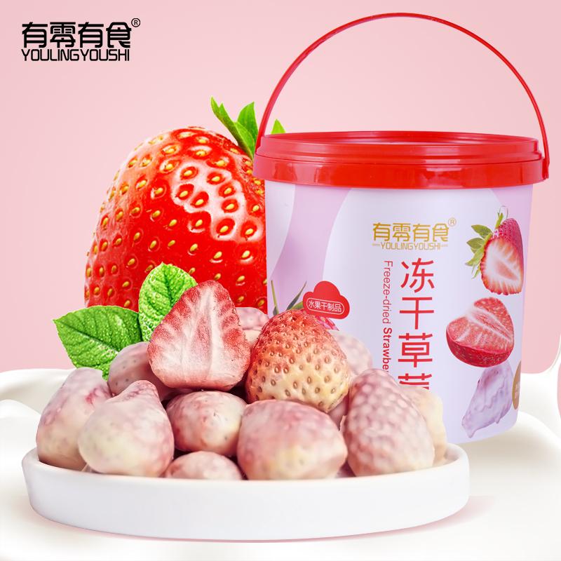 【有零有食】网红冻干草莓零食桶装