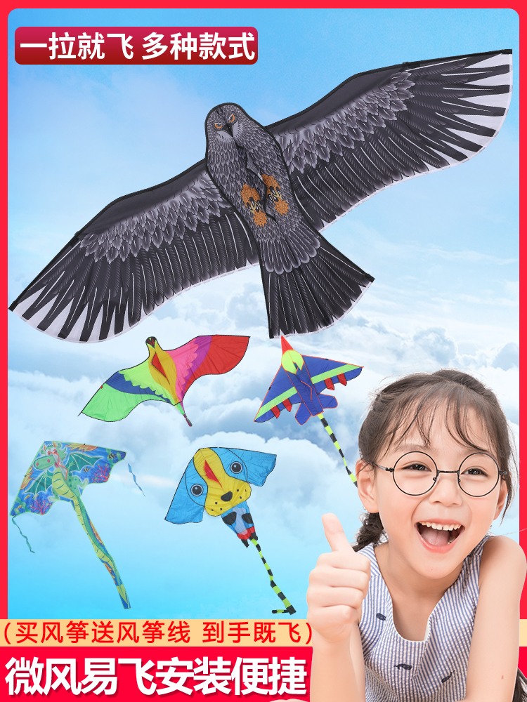 2020 new weifang kite children eagle aircraft beginners to heavy large high-grade small breeze easygroup