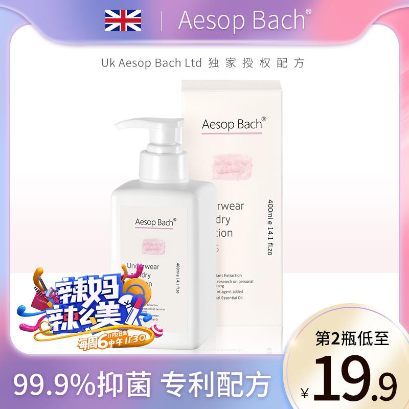 英国aesopbach洗内衣内裤洗衣液女士清洗液衣裤专用消毒杀菌抑菌