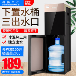 Prince Sakura River dispenser underlying vertical bucket cooling and heating new home intelligent automatic ice thermal dual