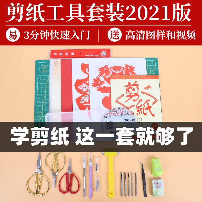 Китайский стиль Новый год Быка набор инструментов для резки бумаги ручной работы DIY резьба по бумаге нож ножницы специальная бумага шаблон окна рукопись