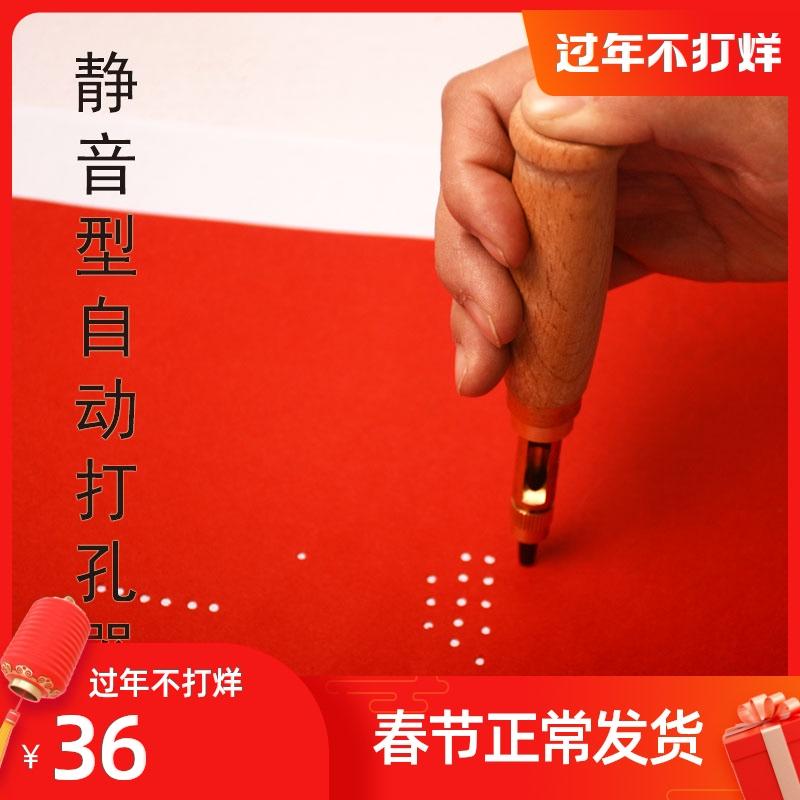 Ручной резки бумаги специальный автоматический перфоратор набор бумажной резьбы помощи перфорации артефакт обновления