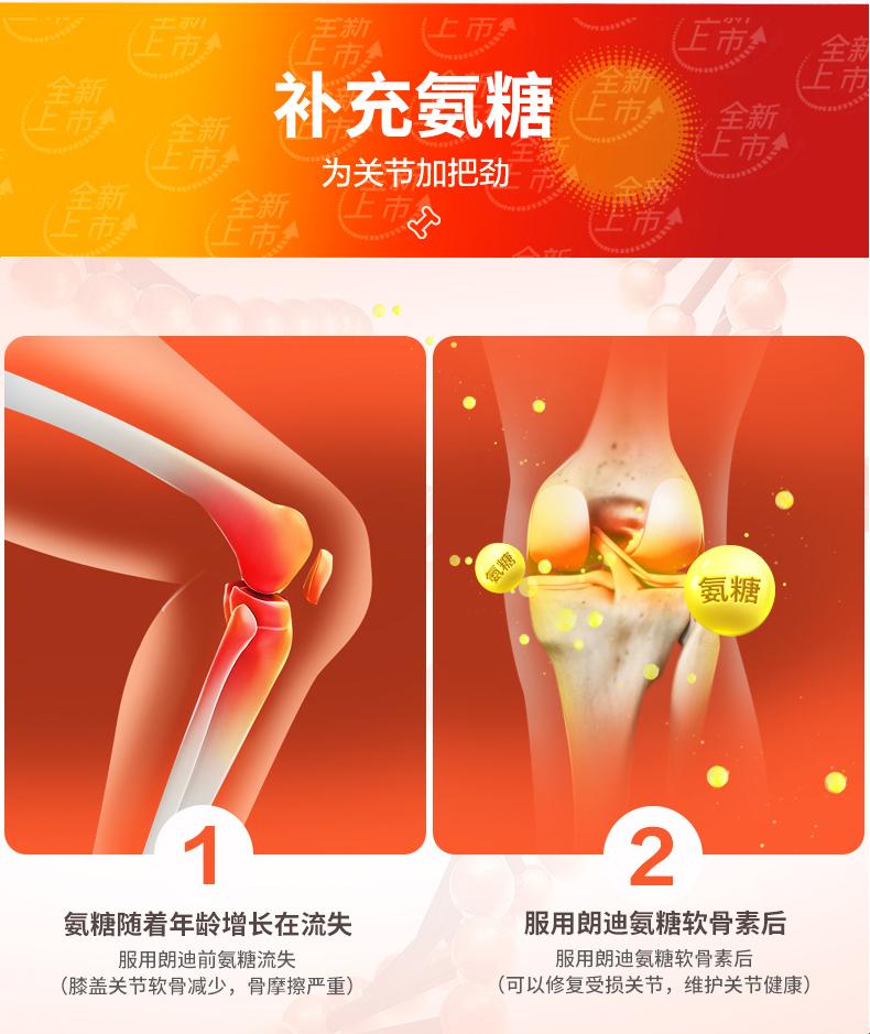 朗迪 氨糖软骨素 碳酸钙维生素D3钙片 关节润滑养护 40片 图4