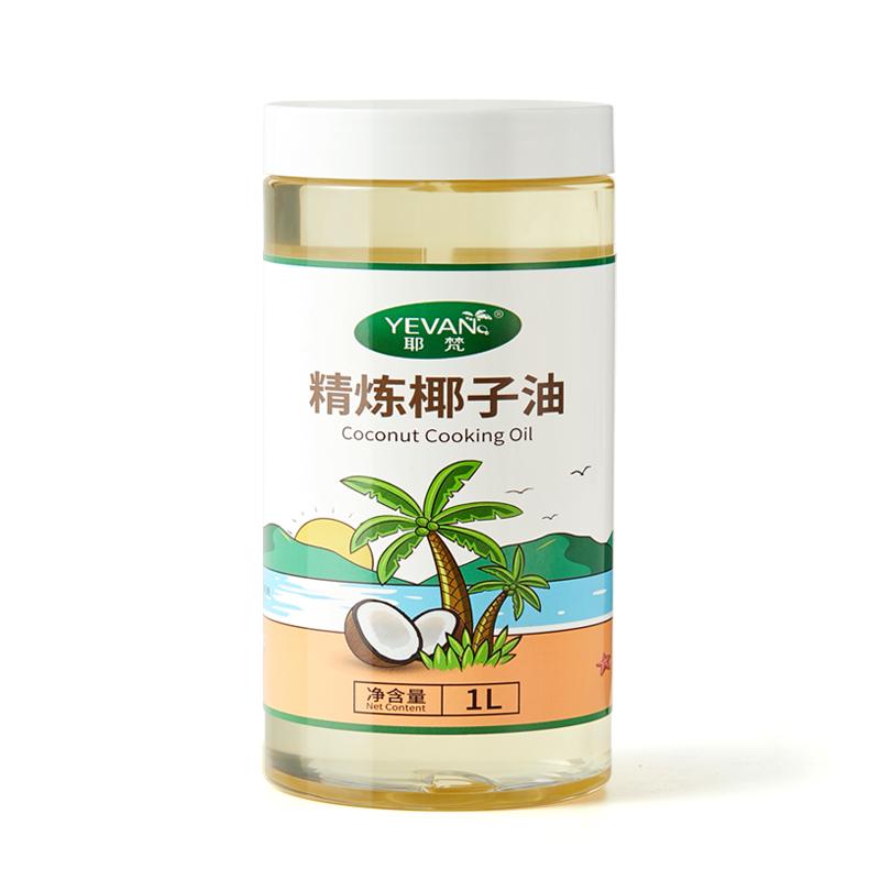 进口食用油烹饪椰子油1000ml