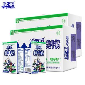欧亚直销250g*24*2箱营养早餐奶
