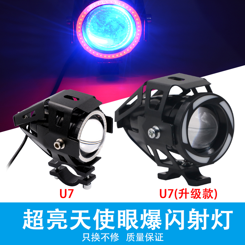 Motorcycle spot light Super bright spot light strong light Electric led car living room light Strong light explosion flash Modified open road high beam