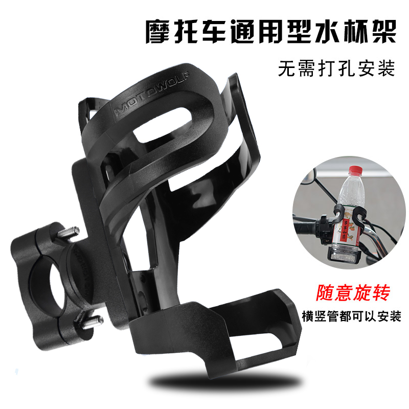 Bicycle riding kettle rack Motorcycle cup rack Motorcycle electric car universal aluminum alloy free hanging bracket