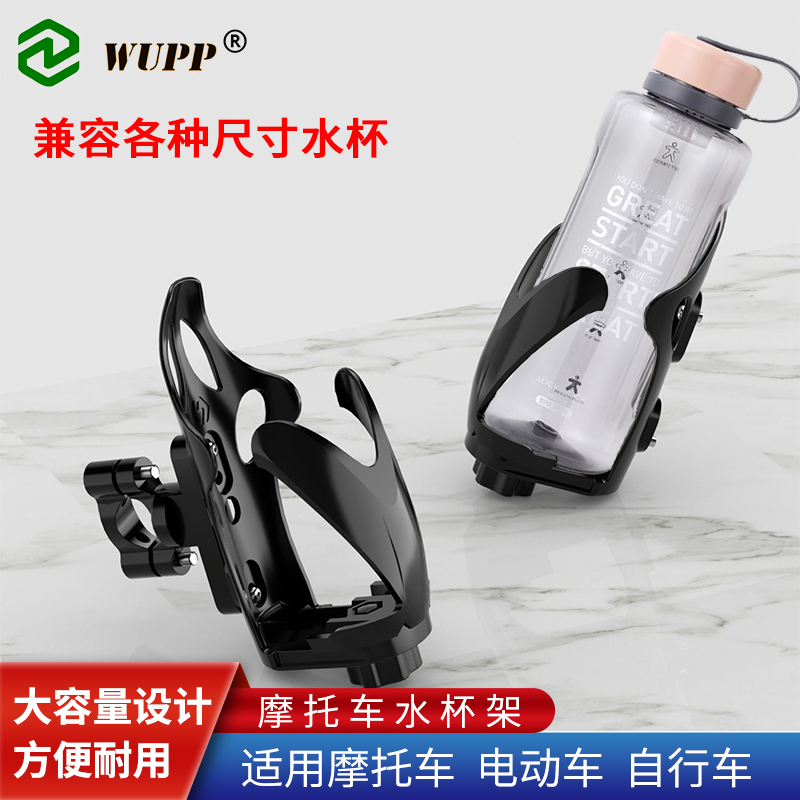 WUPP motorcycle special cup holder Motorcycle shockproof bumper guard lever Riding cup holder adjustable universal