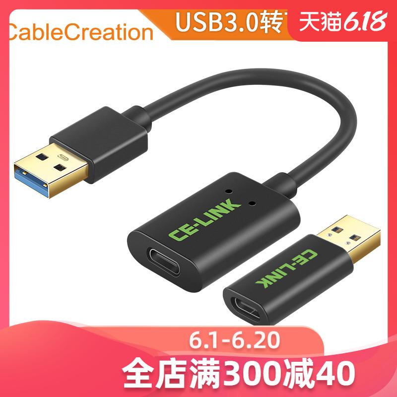usb3.0转type-c数据线转接头公对母口安卓充电平板转换器小米v平板硬盘盒通用ipadpro耳机电脑mac华为苹果手机