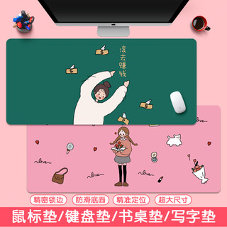 Vitality girl mouse pad super big cartoon cute writing creative girl heart little fairy Japanese small fresh table mat