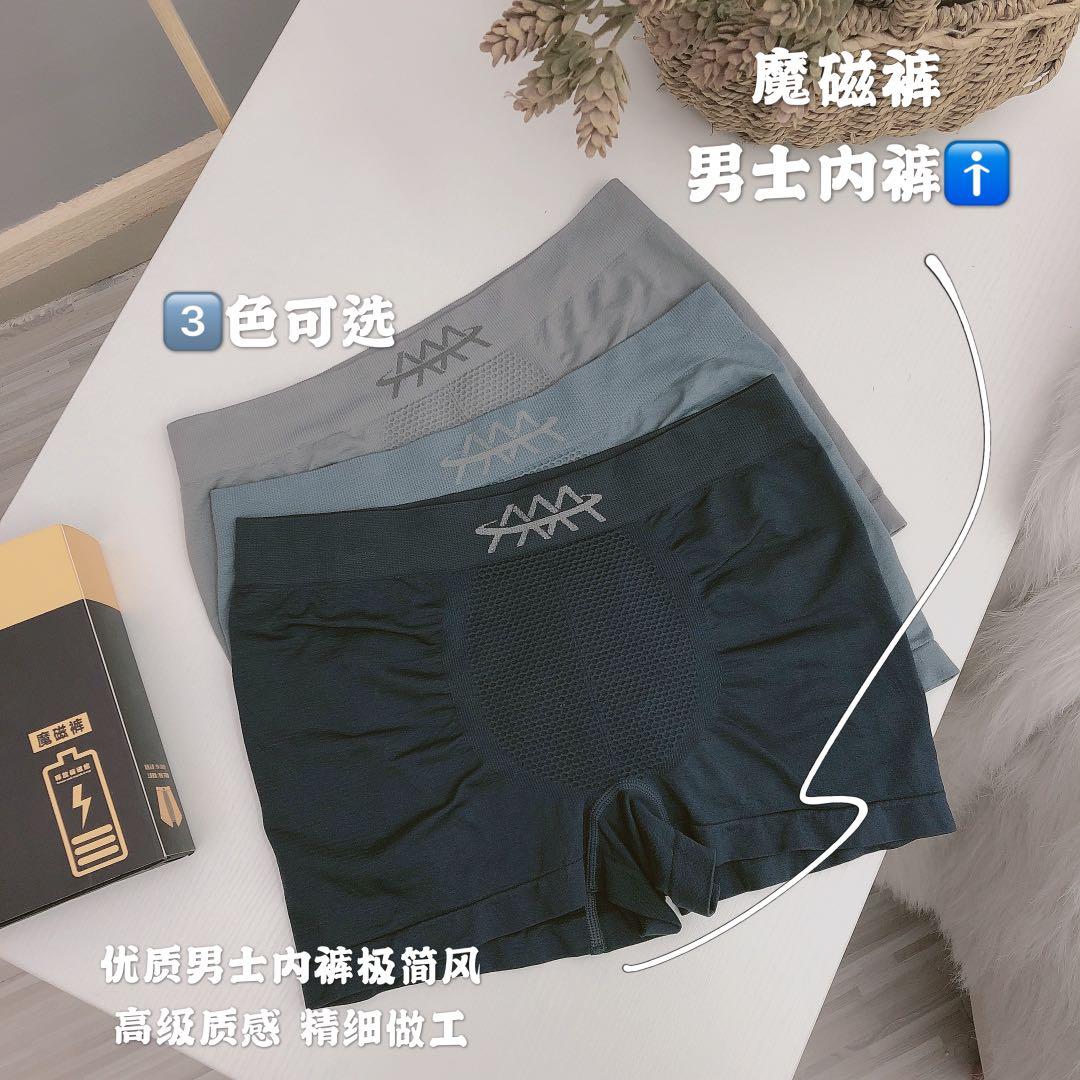 温倩雅磁疗养生男士无痕内裤青年简约中腰舒适透气平角裤礼盒装