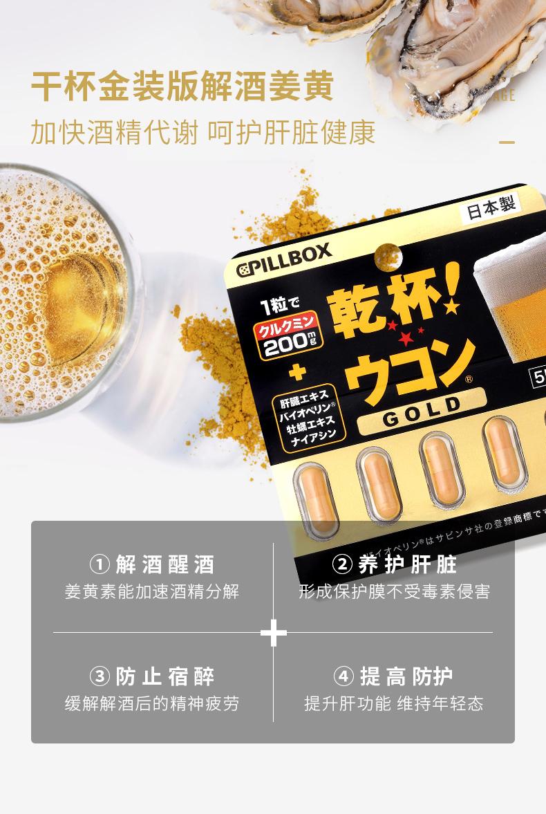 日本进口 Pillbox 金装加强版  姜黄素解酒胶囊 5粒*6盒 酒后防头痛 图5