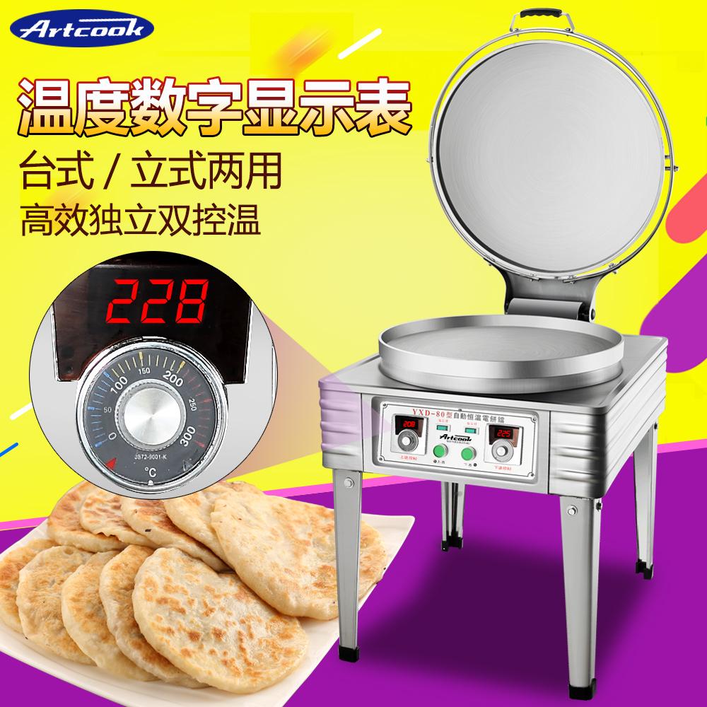 新款電餅鐺商用大型醬香餅烤餅機雙面加熱電餅檔烤餅爐千層餅煎烙餅機