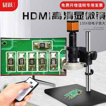 Ren hop look professional CCD meltblown die Konggao Qing digital electronic industrial microscope camera phone repair weld line accurately detected PCB 21-135 fold with display