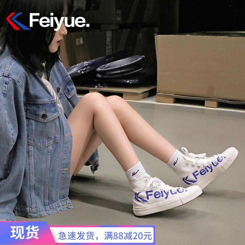 飞跃 FXY-007G-1 中性款 高帮帆布鞋 休闲鞋 天猫优惠券折后¥58包邮(¥108-50)3色可选