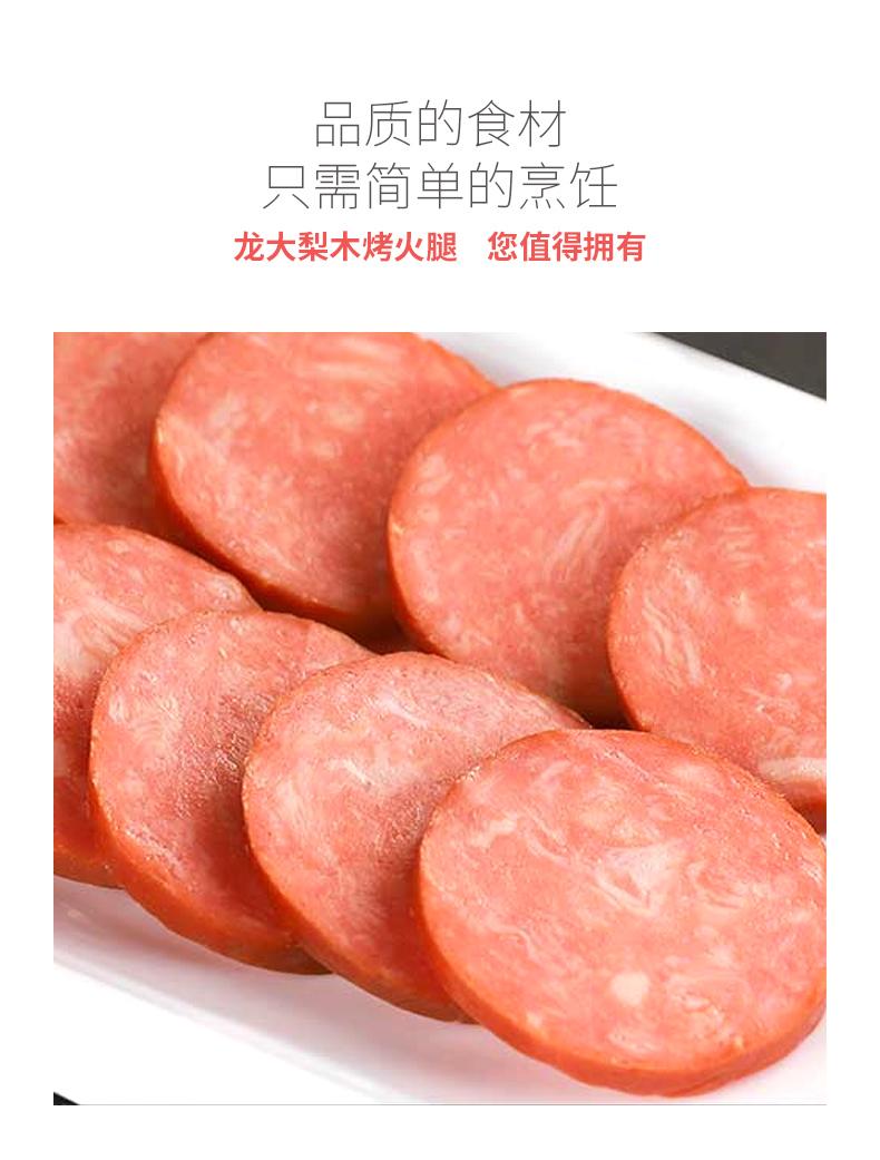 龙大肉食 即食肉肠香肠 图4