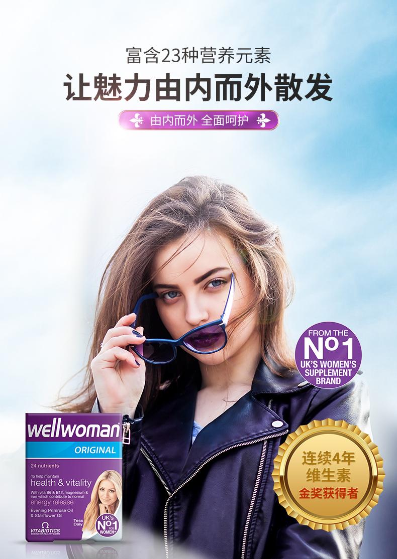 Vitabiotics 薇塔贝尔 Wellwoman Original 女性基本营养素胶囊 30粒 天猫优惠券折后¥34包邮包税(¥89-55)