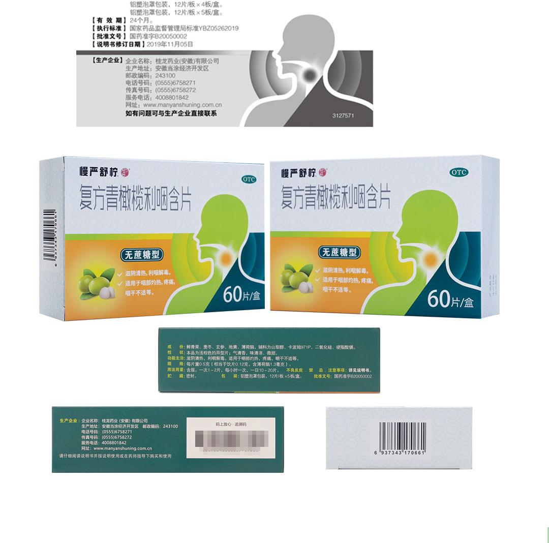 慢严舒柠 无糖升级配方 青橄榄润喉含片 60片 缓解咽干疼痛 滋阴清热 图10
