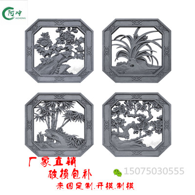 Chinese-style brick carving antique brick carving Chinese embossed octagonal window plus bamboo chrysanthemum wall decoration cement hollow flower window