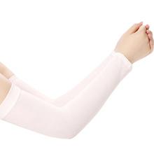 男女防嗮防紫外线冰袖2双