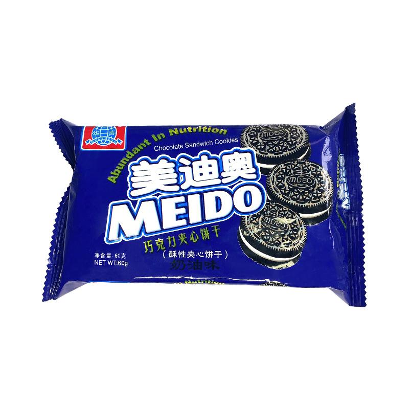 美迪奥奶油夹心小饼干代餐小黑饼牛奶酥性好吃的网红小包食品小吃