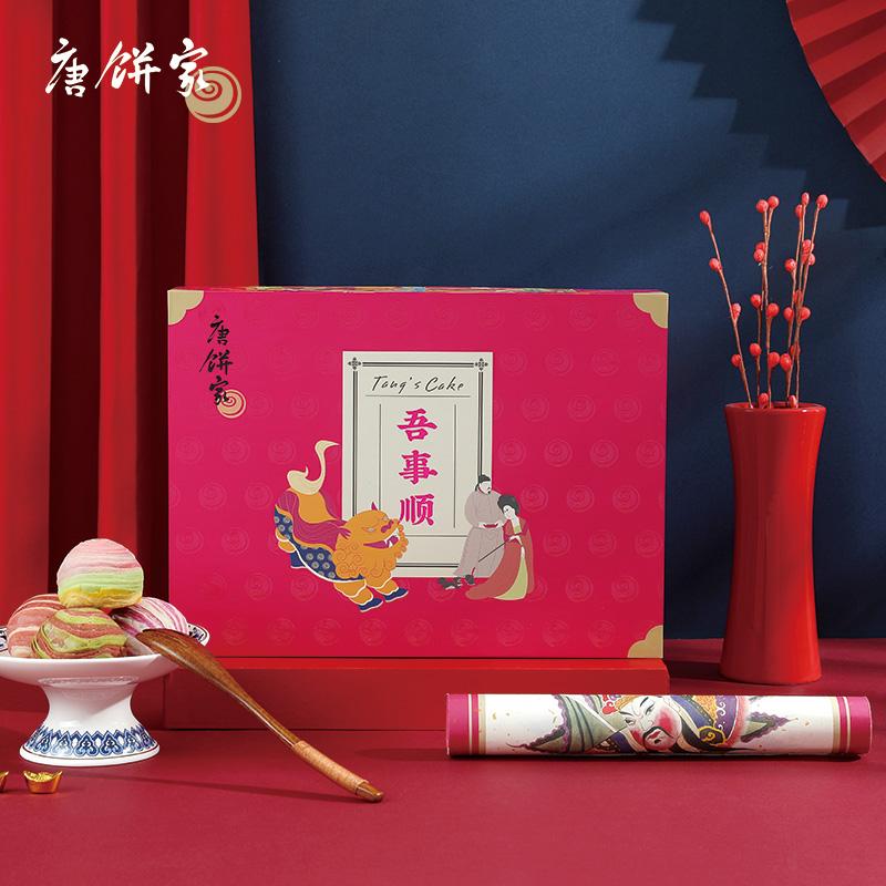 唐饼家新年货节吾事顺糕点礼盒过年礼品上海特产送礼走亲戚送长辈