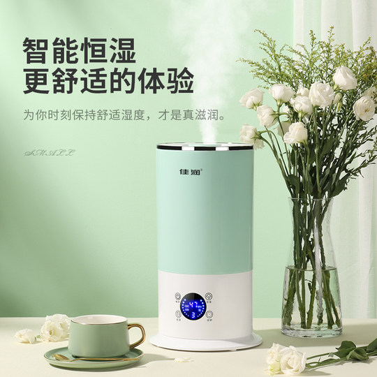 Jiarun humidifier household bedroom mute large capacity office desktop purification air pregnant woman aromatherapy spray