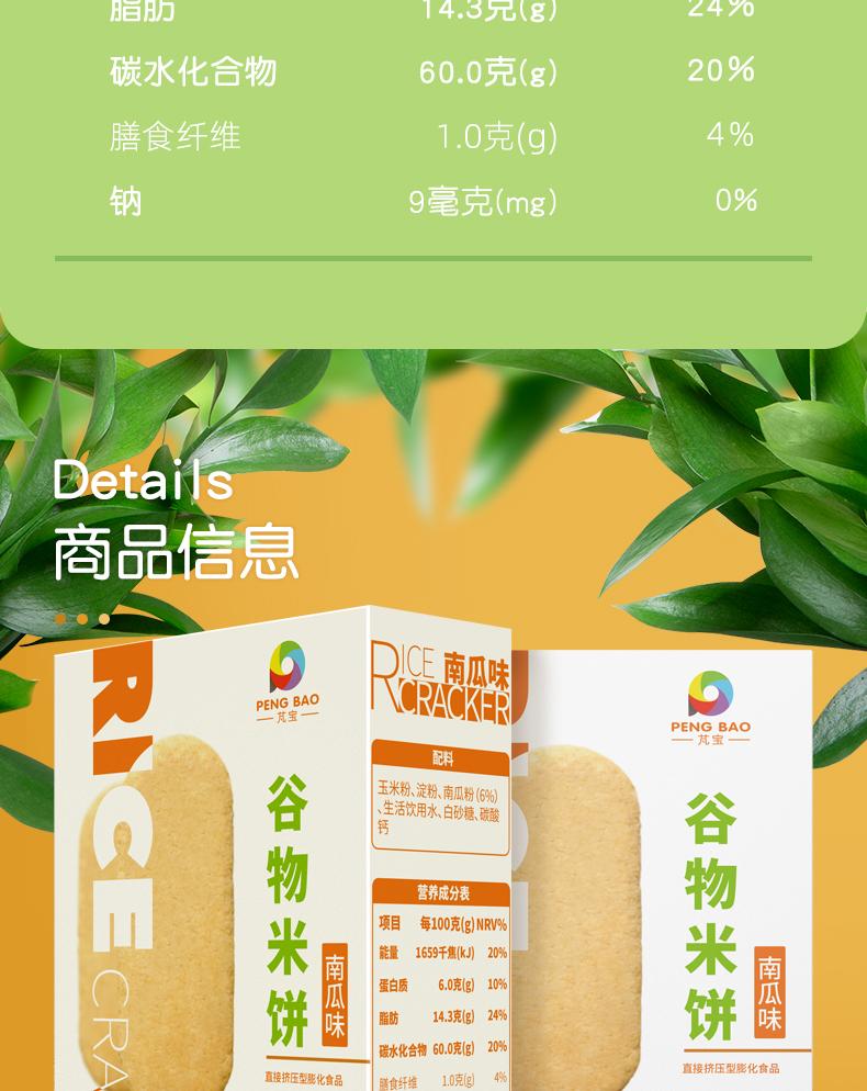 8.9疯抢!婴幼儿健康辅食谷物米饼8