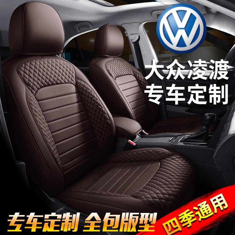 大众凌渡汽车座套专车专用四季坐垫15-19款全包凌度座垫皮座椅套