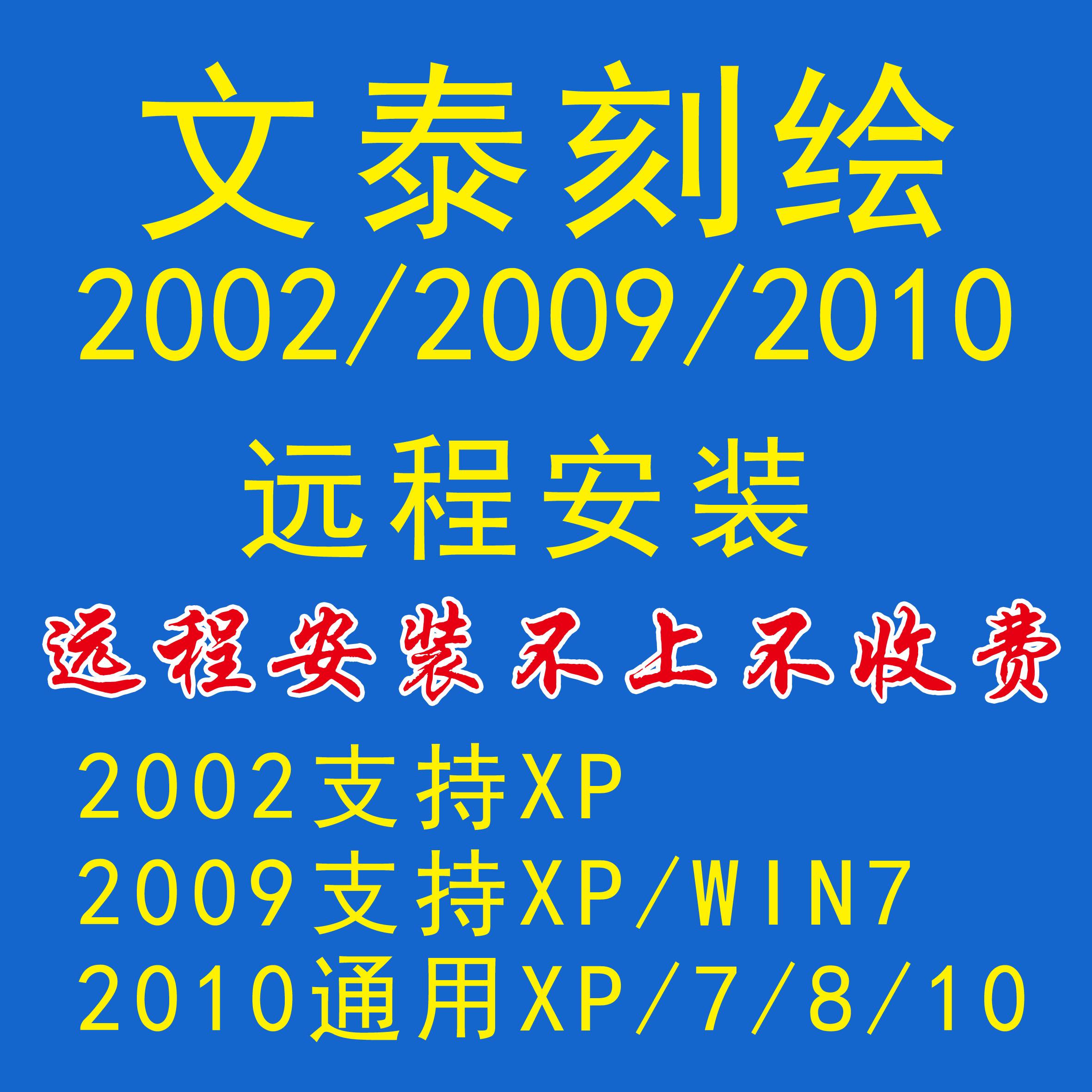 Wentai Engraving 2009 Wentai Software 2010 Wentai 2002 Гравировка слово Программное обеспечение машины содержит Millennium Gallery Remote установка