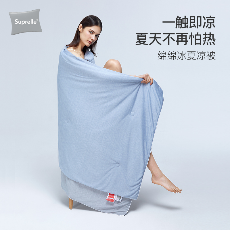 一触即凉、透气不闷热:德国ADVANSA旗下品牌 Suprelle 绵绵冰夏被空调被
