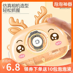 Hum hee bubble machine camera electric automatic child girl heart blowing bubble gun net celebrity vibrato with the same toy