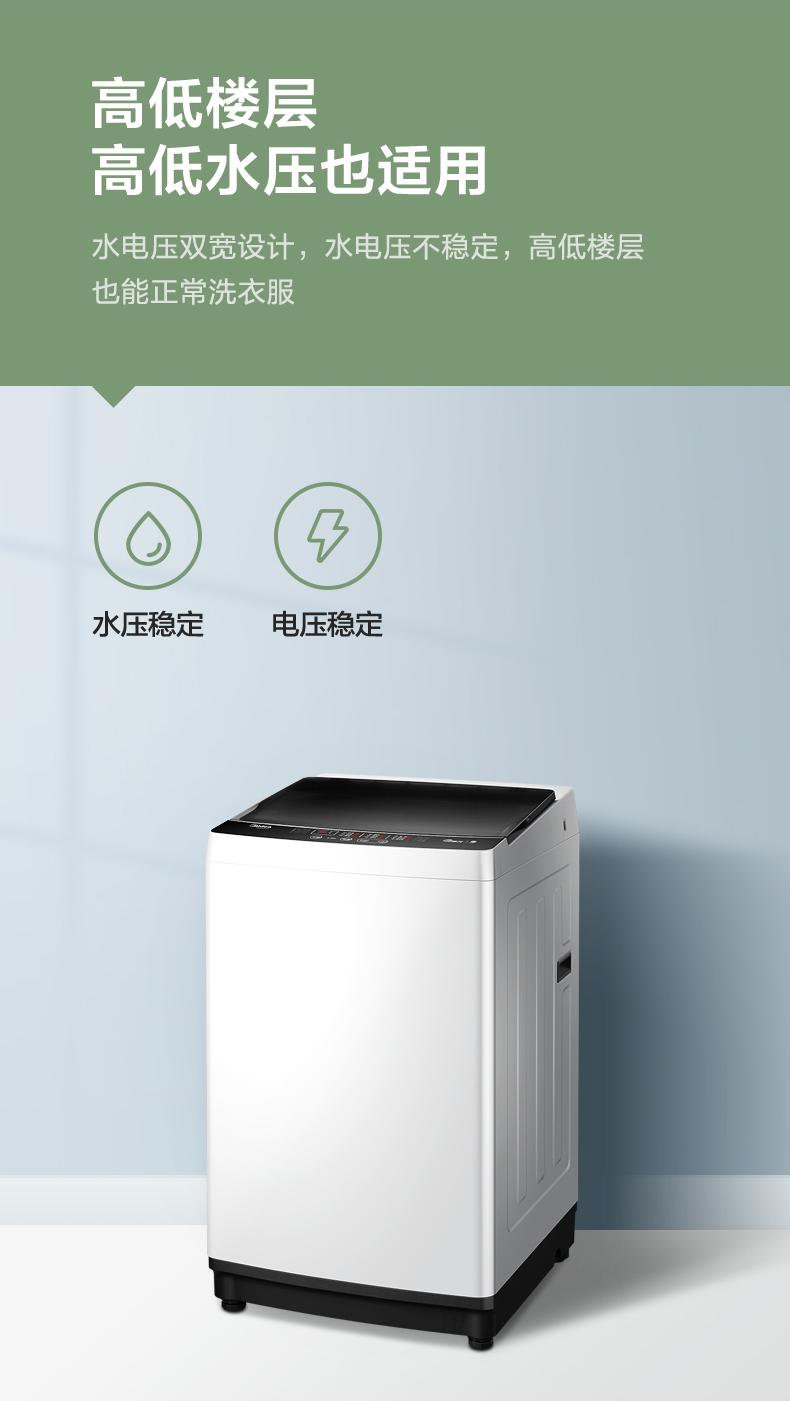 美的 MB80ECO1全自动波轮洗衣机8kg 图10