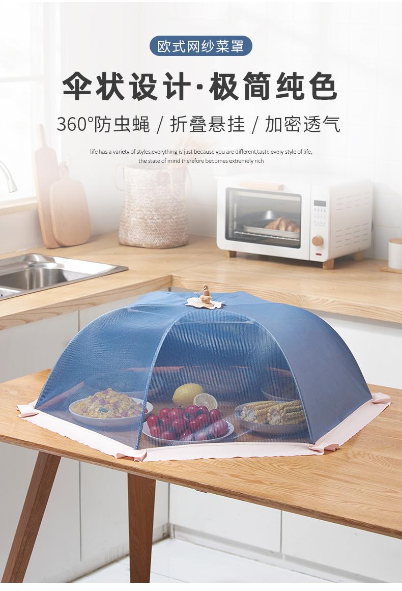 【可签到】可拆洗折叠饭菜罩