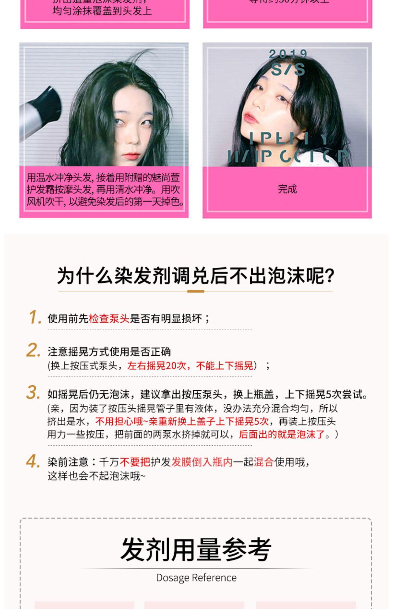 拍两件!韩国爱茉莉植物泡沫流行染发剂