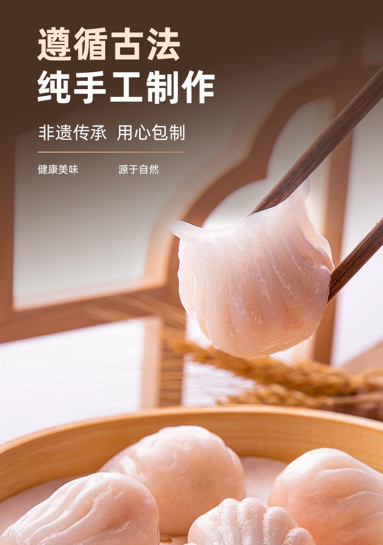 甜舔点点广式水晶虾饺皇饺子速冻蒸饺港式早茶虾仁美食食品600g详细照片