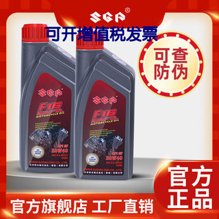 SGP-end racing four-stroke motorcycle engine oil fully synthetic high temperature in summer tricycle scooter universal