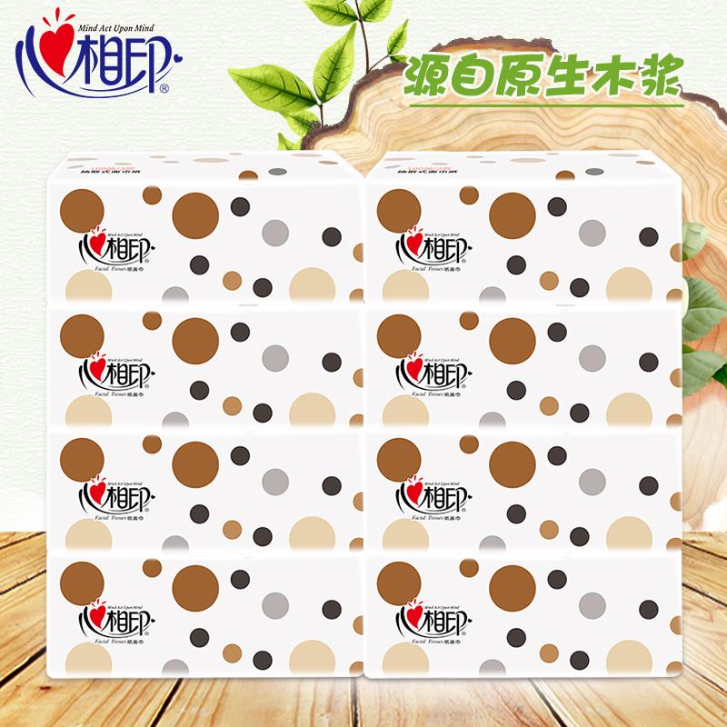 心相印抽纸家用实惠装纸巾8包