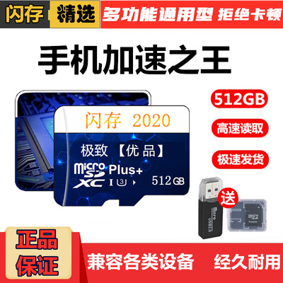 512GB new mobile phone memory card storage high speed TF card MicroSD card driving recorder universal flash memory