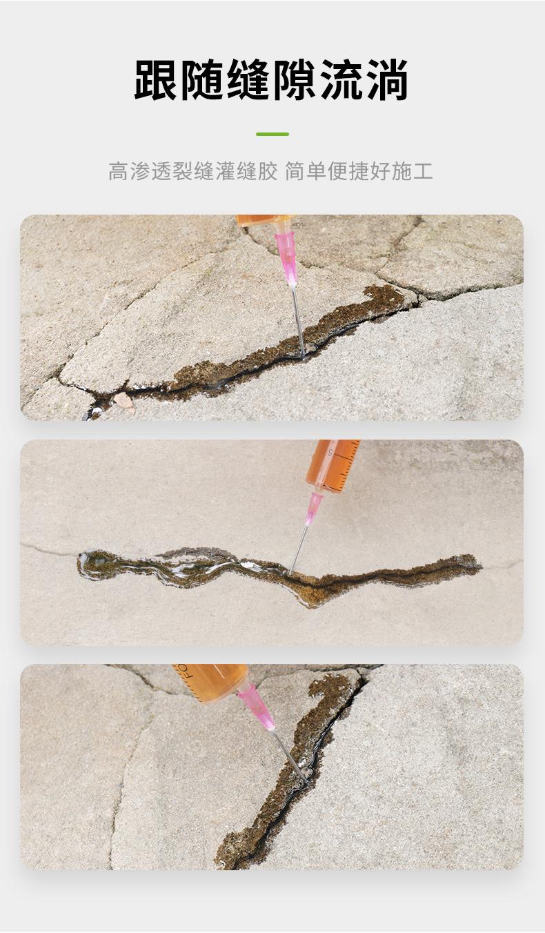 混凝土裂缝修补剂灌缝胶水泥路面超渗透地坪楼板屋顶填开裂纹修復详细照片