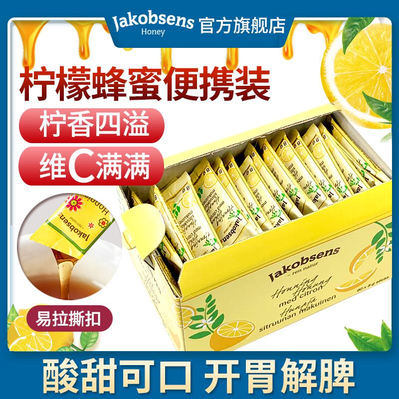 开胃解脾:丹麦百年品牌 Jakobsens A/S 便携装柠檬蜂蜜百花蜜 60条