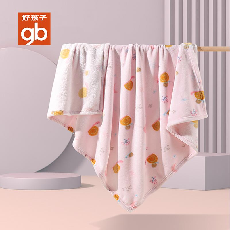 好孩子儿童婴儿毛毯春秋冬季宝宝法兰绒毯子