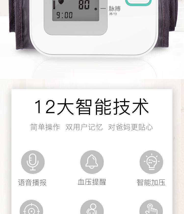 振海康 上臂式电子血压计 语音播报 一键检测 图2